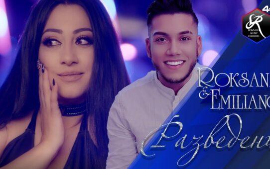 РОКСАНА & ЕМИЛИАНО - РАЗВЕДЕНИ