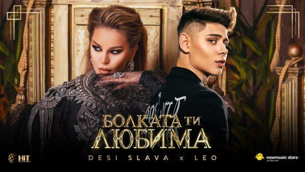 DESI SLAVA LEO BOLKATA TI LYUBIMA Official Video  scaled