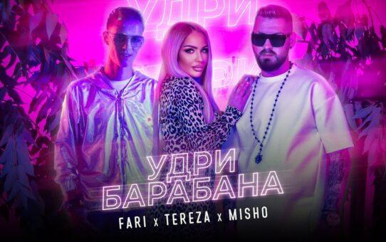ФАРИ & ТЕРЕЗА & МИШО - УДРИ БАРАБАНА