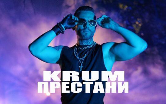 КРУМ - ПРЕСТАНИ