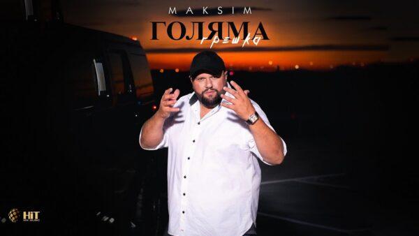 MAKSIM GOLYAMA GRESHKA Official Video  scaled