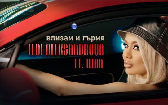Теди Александрова ft. Илиян - Влизам и гърмя