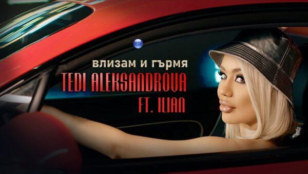 TEDI ALEKSANDROVA ft ILIAN VLIZAM I GARMYA ft  scaled