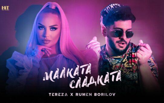 ТЕРЕЗА & РУМЕН БОРИЛОВ - МАЛКАТА, СЛАДКАТА