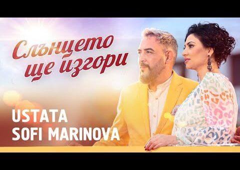 USTATA & SOFI MARINOVA – Слънцето ще изгори