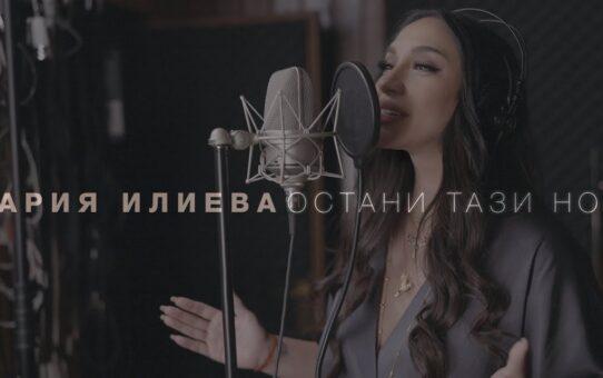 Мария Илиева - Остани тази нощ