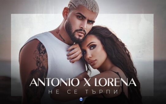Антонио и Лорена - Не се търпи, 2021