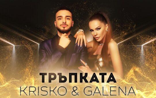 Криско & Галена - Тръпката