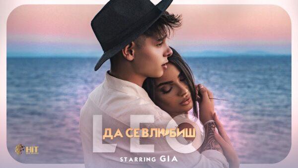 LEO DA SE VLYUBISH Official Video  Starring GIA scaled