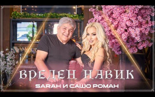 Sarah и Сашо Роман - Вреден навик