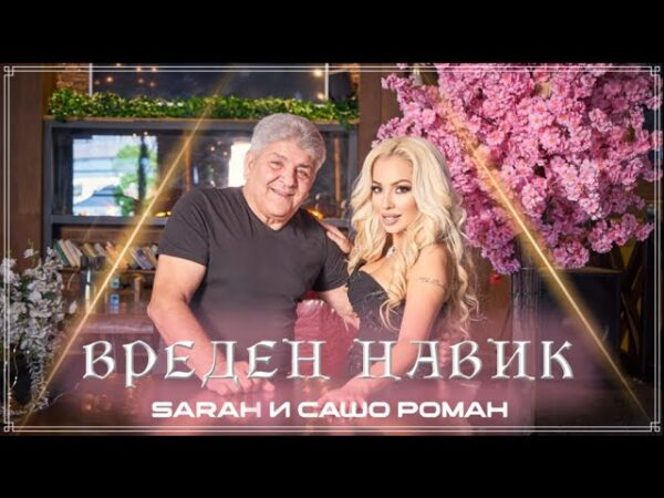 SARAH Sasho Roman Vreden navik Sarah Official K video scaled