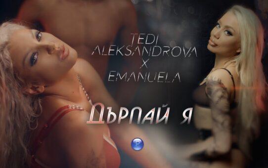 Теди Александрова и Емануела - Дърпай я