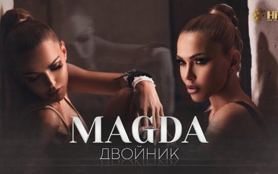 МАГДА - ДВОЙНИК