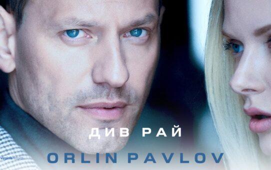 Orlin Pavlov - Див Рай