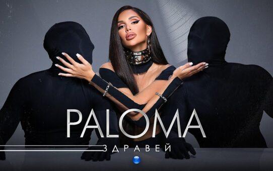 Палома - Здравей
