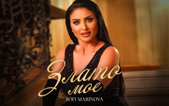 Софи Маринова - Злато мое