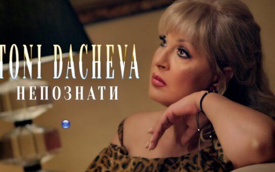 Тони Дачева - Непознати