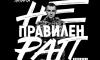Ицо Хазарта x Белослава - Сърцето на хлебарката
